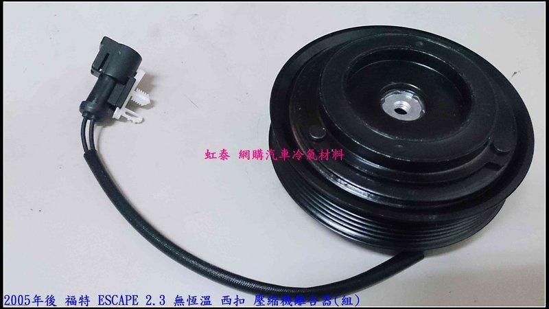 特價$1800  2005年後 福特 ESCAPE 2.3 3.0 有/無恆溫 HCC 壓縮機離合器(組) 歡迎詢價