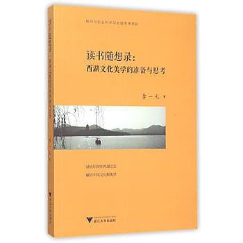 [尋書網] 9787308147767 讀書隨想錄——西湖文化美學的準備與思考(簡體書sim1a)