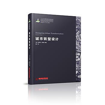 [尋書網] 9787568016827 世界城鎮化理論與技術譯叢--城市轉型設計(簡體書sim1a)