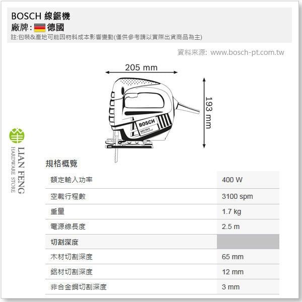 【工具屋】*含稅* BOSCH 線鋸機 GST65 博世 單速 無段 木工線鋸 曲線鋸 400W 木材鋁材金屬 切割機