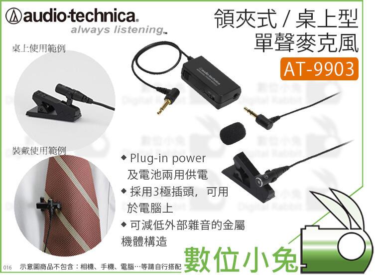 數位小兔【audio-technica 鐵三角 AT-9903 領夾式 / 桌上型單聲麥克風】防風罩 電容 公司貨