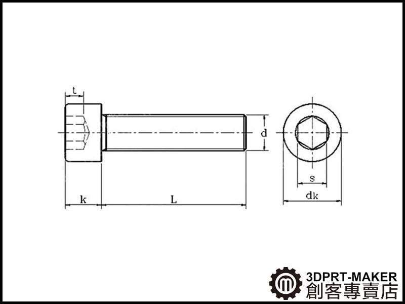 【3DPRT 專賣店】★326★有頭 M5x10mm 內六角 螺栓 螺絲 不鏽鋼 公制 DIN912