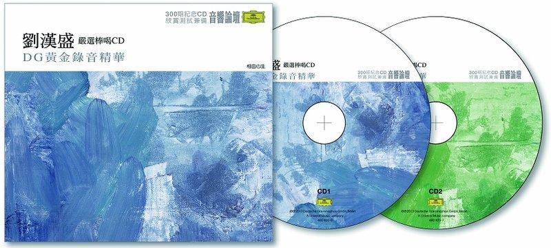 [普洛文化 ]劉漢盛嚴選棒喝CD DG黃金錄音精華