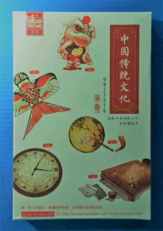 中國傳統文化-中華上下五千年風俗<明信片>30張一組