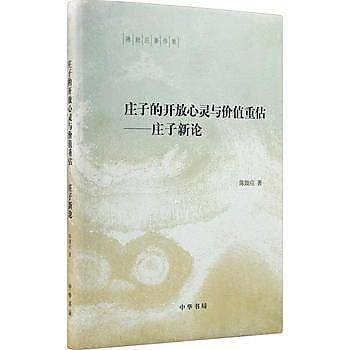 [尋書網] 9787101109887 莊子的開放心靈與價值重估——莊子新論(陳鼓應(簡體書sim1a)