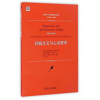 [尋書網] 9787309125764 實用主義與美國思想文化譯叢:經驗主義與心靈哲(簡體書sim1a)