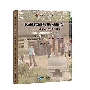 [尋書網] 9787513041669 民間權威與地方政治:一個中原鄉村的傳統蛻變(簡體書sim1a)
