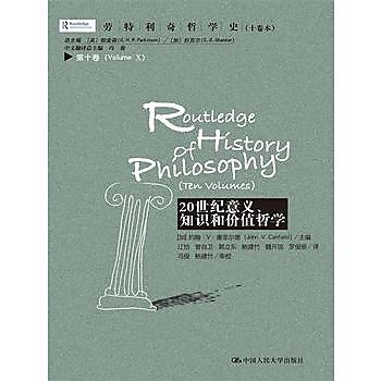 [尋書網] 9787300230801 20世紀意義、知識和價值哲學  第十卷(勞特(簡體書sim1a)