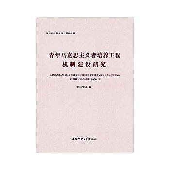 [尋書網] 9787567617230 青年馬克思主義者培養工程機製建設研究(簡體書sim1a)