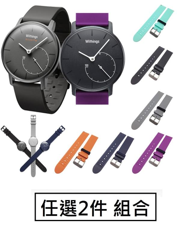 【現貨】ANCASE 18mm Withings Pop Withings Activite steel軟膠軟膠錶帶