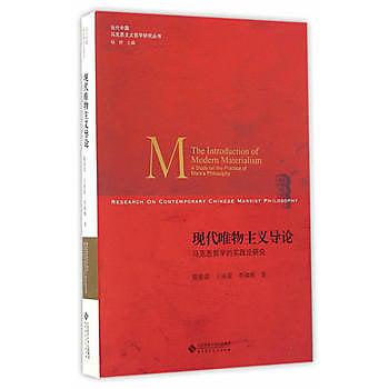 [尋書網] 9787303210008 現代唯物主義導論:馬克思哲學的實踐論研究(簡體書sim1a)