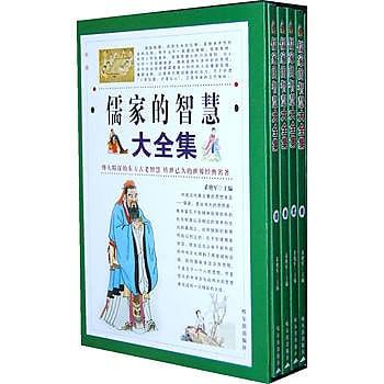 [尋書網] 9787807534785 儒家的智慧大全集 全4冊(簡體書sim1a)