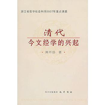 [尋書網] 9787807521648 清代今文經學的興起 /黃開國 著(簡體書sim1a)