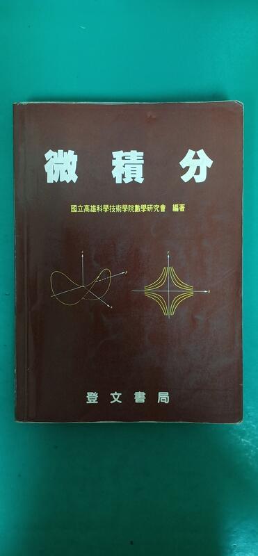 大學(專)用書~《微積分》登文  國立高雄科學技術學院數學研究會 極少劃記(N110)