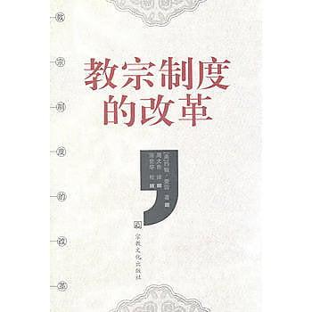 [尋書網] 9787801237316 教宗制度的改革(簡體書sim1a)