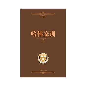 [尋書網] 9787802488410 哈佛家訓 /柳楊 編(簡體書sim1a)