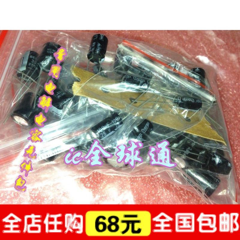 常用電解件包 50V 10UF 25V 100UF系列 液晶常用 155-01989