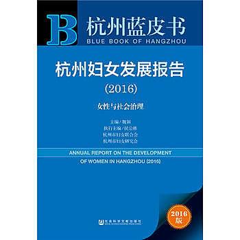 [尋書網] 9787509792216 杭州藍皮書:杭州婦女髮展報告(2016)(簡體書sim1a)
