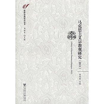 [尋書網] 9787509744253 馬克思主義宗教觀研究(2011) /曾傳輝 主編(簡體書sim1a)