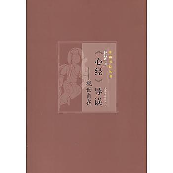 [尋書網] 9787532558568 《心經 /釋昌蓮 著(簡體書sim1a)