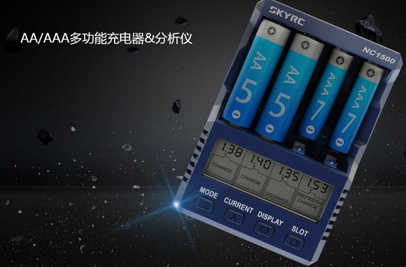 【飛鷹模型】 Tamiya 田宮 四驅車(軌道車) SKYRC NC1500 3、4號充電電池 智慧型充電器