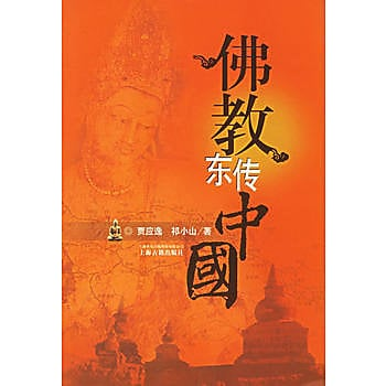 [尋書網] 9787532539666 佛教東傳中國(簡體書sim1a)