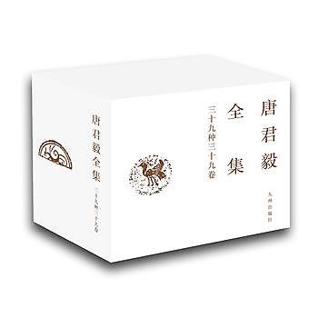 [尋書網] 9787510841033 唐君毅全集(全三十九冊) /唐君毅(簡體書sim1a)