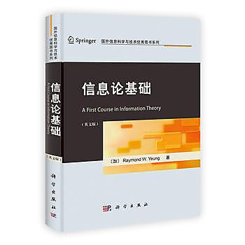 [尋書網] 9787030344564 pod-信息論基礎(簡體書sim1a)