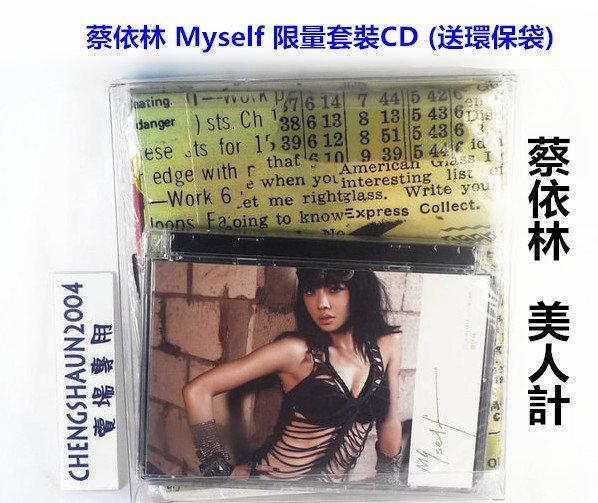 全新 蔡依林 Myself 限量首版 套裝CD(送環保袋) 蔡依林 美人計 非 蔡依林--UGLY BEAUTY