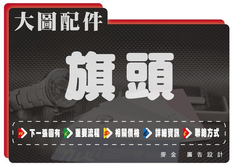 【麥金廣告】『旗頭類 』← ★DM ★大圖輸出 ★印刷 ★平面設計