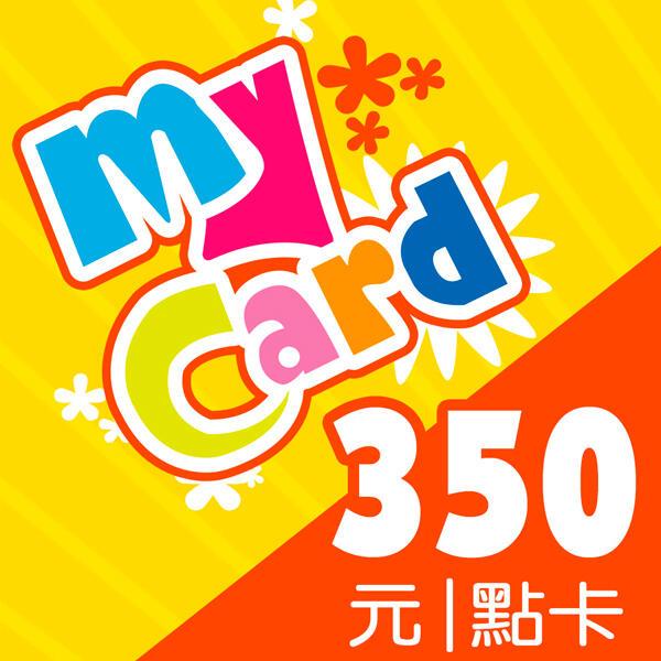【現貨】MyCard 350點 / 特價95折 / 數位序號 / 合作經銷商【電玩國度】
