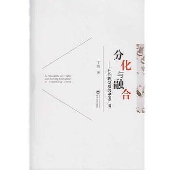 [尋書網] 9787307177123 分化與融合:社會轉型期的中國廣播 /丁潔 著(簡體書sim1a)