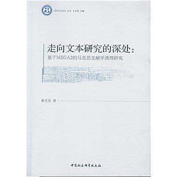 [尋書網] 9787516181614 走向文本研究的深處-(基於MEGA2的馬克思(簡體書sim1a)