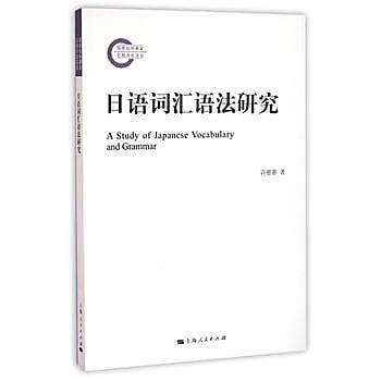 [尋書網] 9787208136205 日語詞彙語法研究 /許慈惠 著(簡體書sim1a)