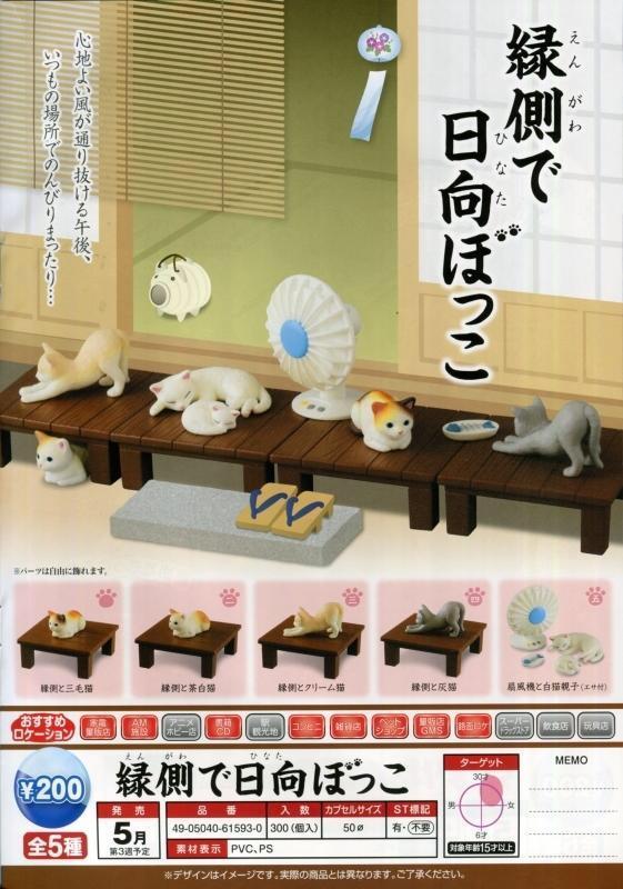 💮真心鎮💮EPOCH 代理 扭蛋 轉蛋 和式陽台日光浴貓咪 全5種 貓咪 扭蛋 貓貓 日光浴 陽台