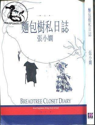 【達摩二手書坊】麵包樹私日誌|張小嫻|明心社出版|50329016