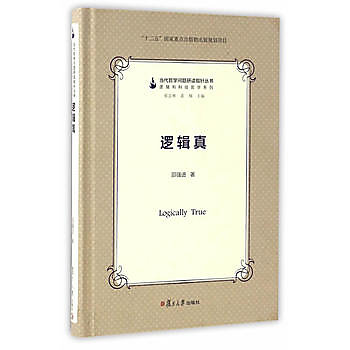 [尋書網] 9787309127331 當代哲學問題研讀指針叢書:邏輯真(簡體書sim1a)