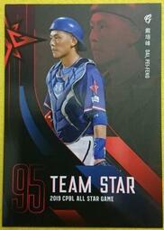 【2020發行】富邦悍將~戴培峰(明星賽卡)#307 2019 中華職棒30年度球員卡