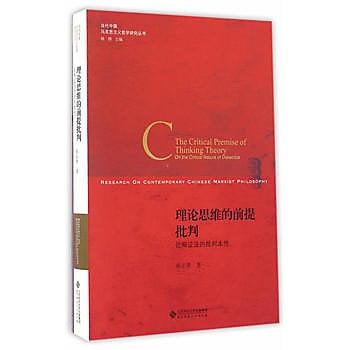 [尋書網] 9787303209958 理論思維的前提批判:論辯證法的批判本性(簡體書sim1a)