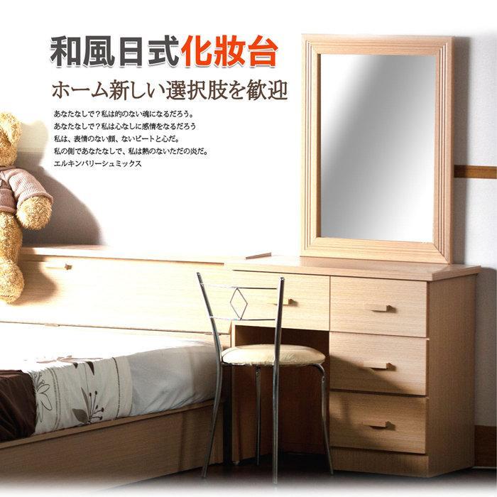 【UHO】DA - 和風日式化妝台(不含椅) 中彰免運費