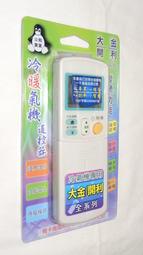 AIR-DA10  冷氣遙控器 大金 DA10