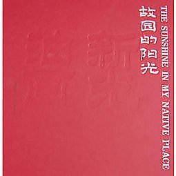 簡體書O城堡【故園的陽光-新光油畫】 9787533018832 山東美術出版社 作者:賈新光  繪