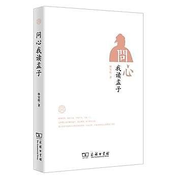 [尋書網] 9787100118392 問心:我讀孟子 /林安梧(簡體書sim1a)