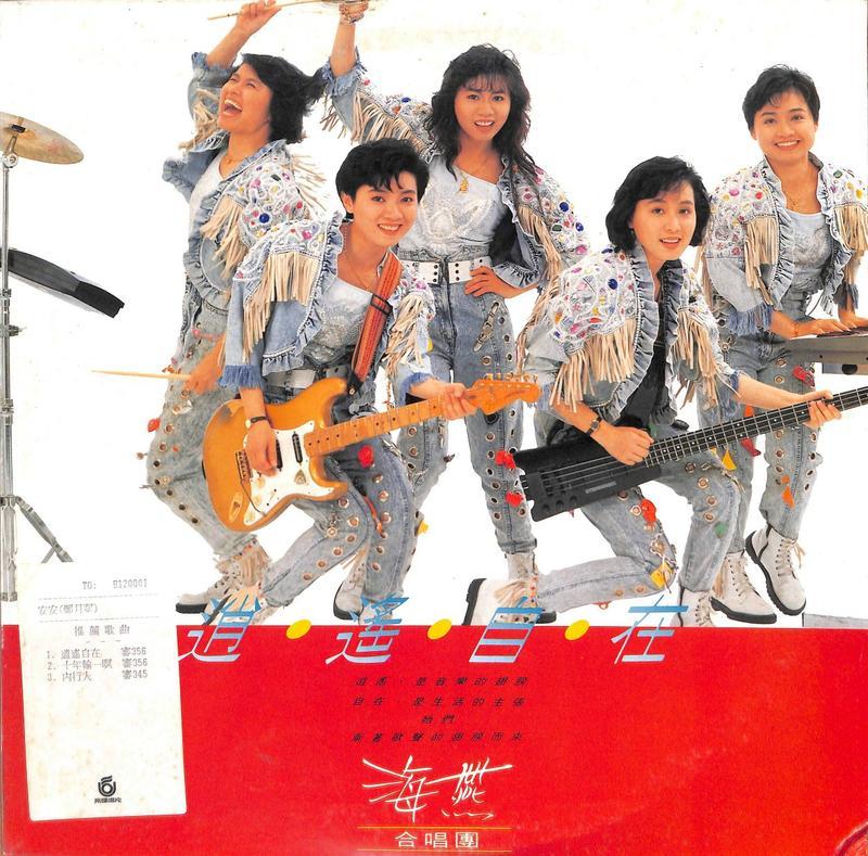 【笛笛唱片】海燕合唱團-逍遙自在*黑膠唱片