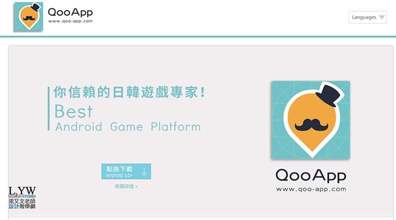 『小葉』 Qoo 手遊 代儲值