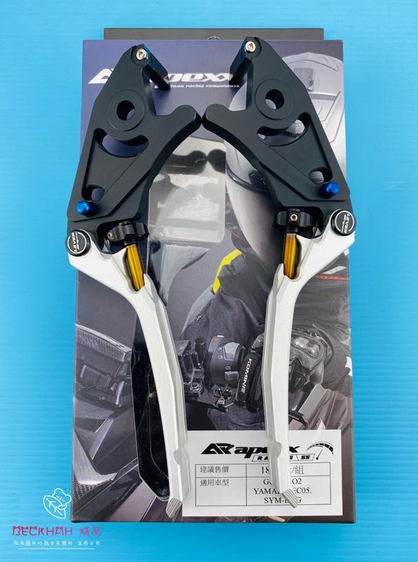 小貝精品 APEXX 煞車拉桿 適用 EC-05 GOGORO2 3 DRG 雙柱車15段敏銳調整 銀