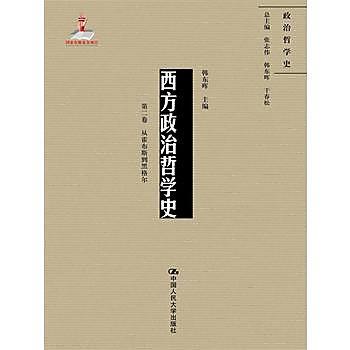 [尋書網] 9787300242514 西方政治哲學史(第二卷)(國家出版基金項目;(簡體書sim1a)