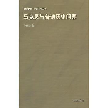 [尋書網] 9787548602873 馬克思與普遍歷史問題 /陳祥勤著(簡體書sim1a)