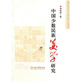 [尋書網] 9787811087710 中國少數民族美學研究 /鄧佑玲(簡體書sim1a)