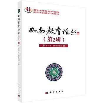 [尋書網] 9787030463227 西南教育論叢第2輯) /張詩亞,孫振東(簡體書sim1a)